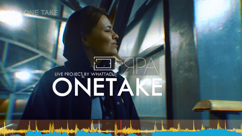 ONETAKE ЯРА Тоска Live