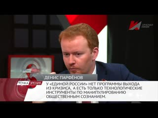 Депутат-коммунист о стратегии 2020