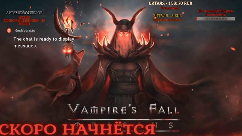 Vampire's Fall Origins 4 ПОЧЕМУ СЛУЧАЙНЫЕ СВЯЗИ ОПАСНЫ ДЛЯ ВАМПИРА