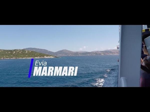 Evia/Marmari Short Trip. Остров Эвия/Мармари.