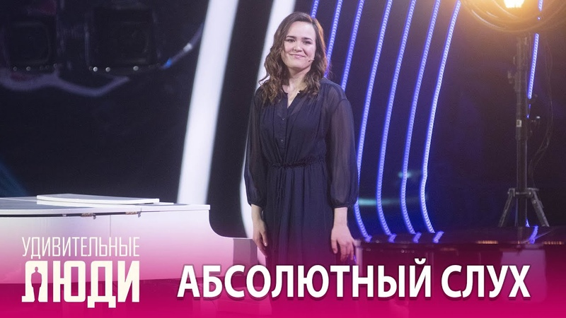 Удивительные люди 5 сезон 7 выпуск Ульяна Волкова Абсолютный слух