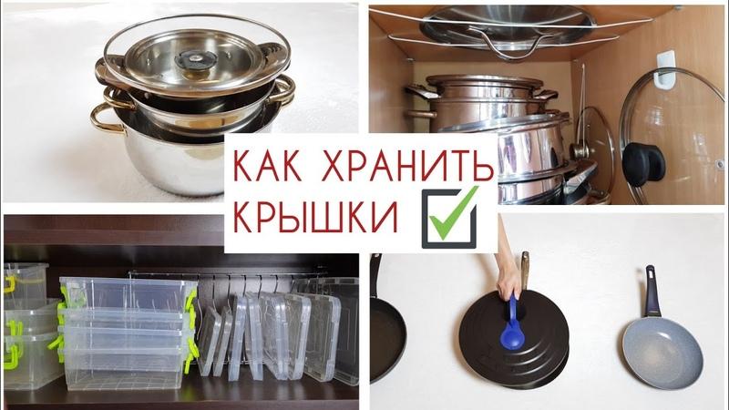 ИДЕИ для организации ХРАНЕНИЯ на кухне КРЫШЕК от кастрюль сковородок контейнеров ✅