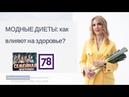 Диеты. Как не потерять здоровье. Диетолог-нутрициолог Инна Кононенко. 78 ТВ Санкт-Петербург.