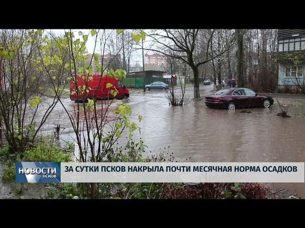 Новости Псков 05.11.2019 За сутки Псков накрыла почти месячная норма осадков