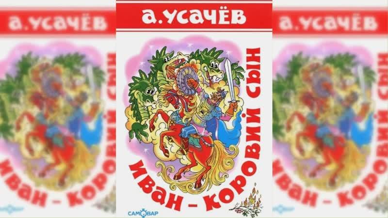 Иван Коровий сын аудиосказка