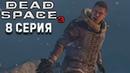 Босс Нексус Огромный некроморф Dead Space 3 Прохождение в кооперативе 8