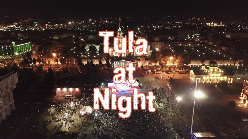 Tula at Night 4K from DJI Mavic Pro   Drongogo   Тула день города 2018   Тула ночью