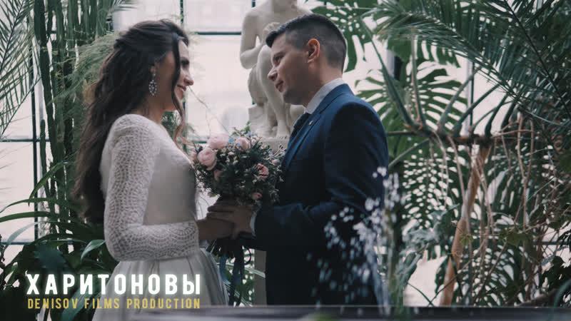 ХАРИТОНОВЫ Свадебный Клип