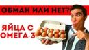 Яйца с ОМЕГА 3.Диетолог про функциональные продукты!Как читать состав продуктов питания.советы врача