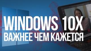 Windows 10X - революция в мире операционных систем от Microsoft