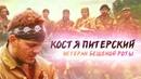 Костя Питерский - Ветеран Бешеной роты. Чеченская война.