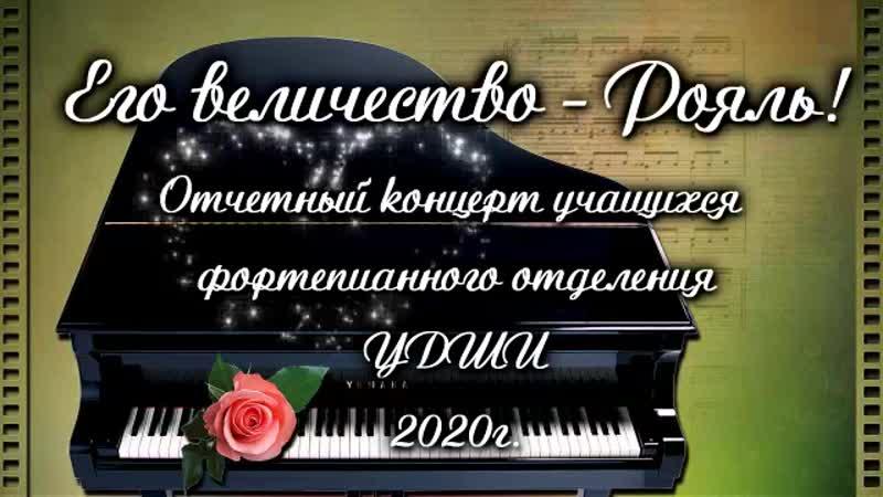 Его величество Рояль Отчётный концерт учащихся фортепианного отделения УДШИ
