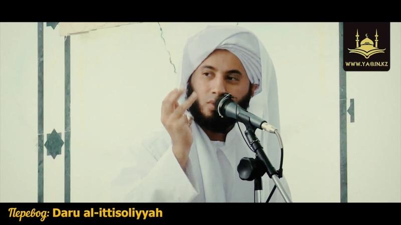 «Моя душа готова стать выкупом за тебя, о Посланник Аллаха!» | Хабиб Хусейн ас-Сакаф