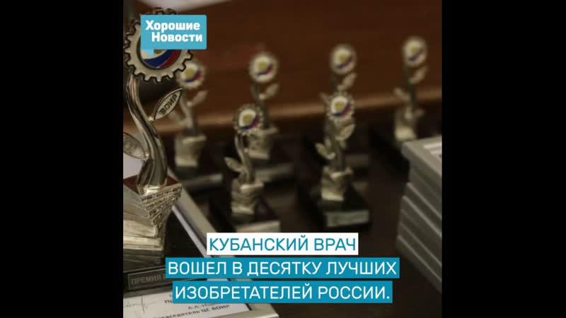 Кубанский врач стал лауреатом премии Всероссийского общества изобретателей и рационализаторов благодаря разработке, не имеющей а