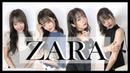 200618【ZARA】アイドルが選ぶこの夏絶対に着たいオススメアイテム【Summe