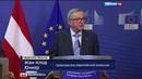 Вести в 20:00 • Все решится завтра: останется ли Соединенное Королевство в ЕС?
