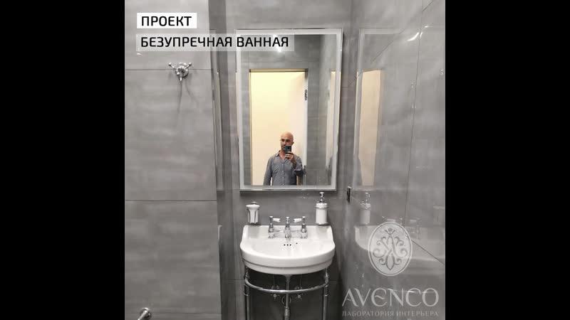 Ремонт апартаментов в ЖК Art Residence Ванная