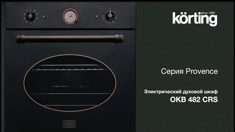 Видеообзор электрического духового шкафа Körting OKB 482 CRSBCRSICRSNCRSC