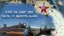 Мотопутешествие по России курс на север 2019 часть 1 Вытегра Б440