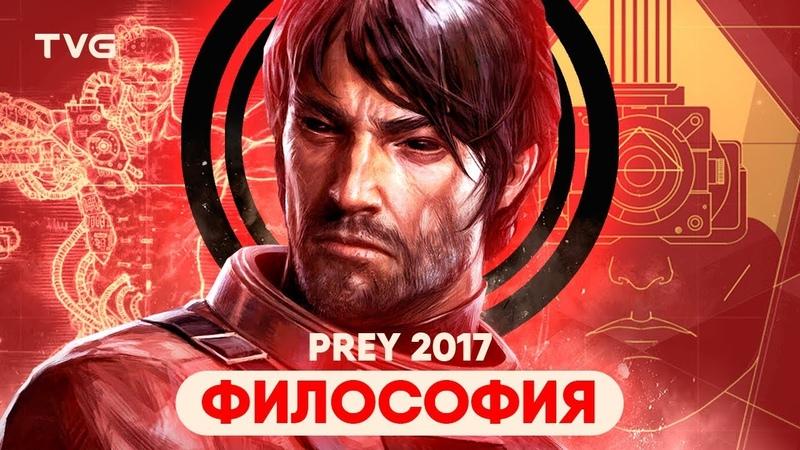 Prey 2017 Философия игры геймдизайн скрытый смысл и анализ идей Нейроэтика и Immersive Sim