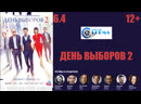 Кинозал Live: день выборов 2 (2015). №1142. Русские комедии