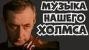 Музыка из сериала Приключения Шерлока Холмса и доктора Ватсона .