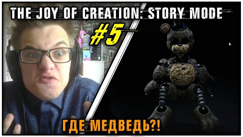 The Joy of Creation Story Mode 5 Где медведь