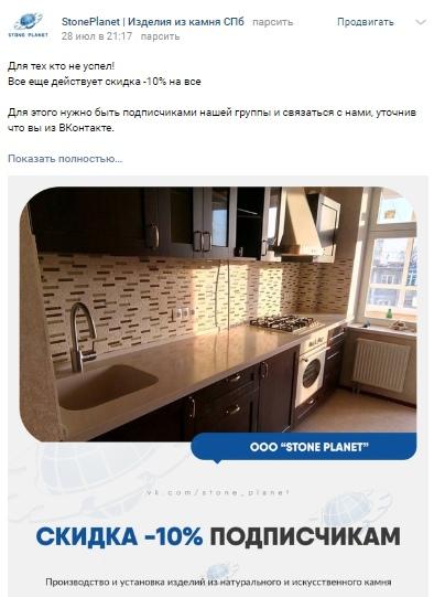 Кейс: В строительную компанию 747 подписчиков, 126 заявок и 9 клиентов средним чеком 70 тыс руб из Вконтакте?, изображение №15