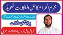 Muharram ul Hram ka Khaas Taveez || محرم الحرام کاخاص تعویذ حل المشکلات