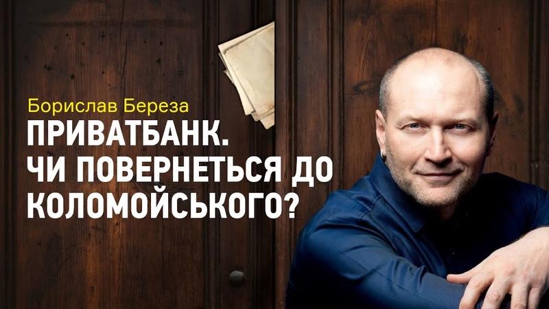 Борислав Береза: танці з бубном навколо Приватбанку