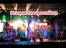 История Новороссийска в концертно театрализованной постановке Город мечты День города 15 09 2019