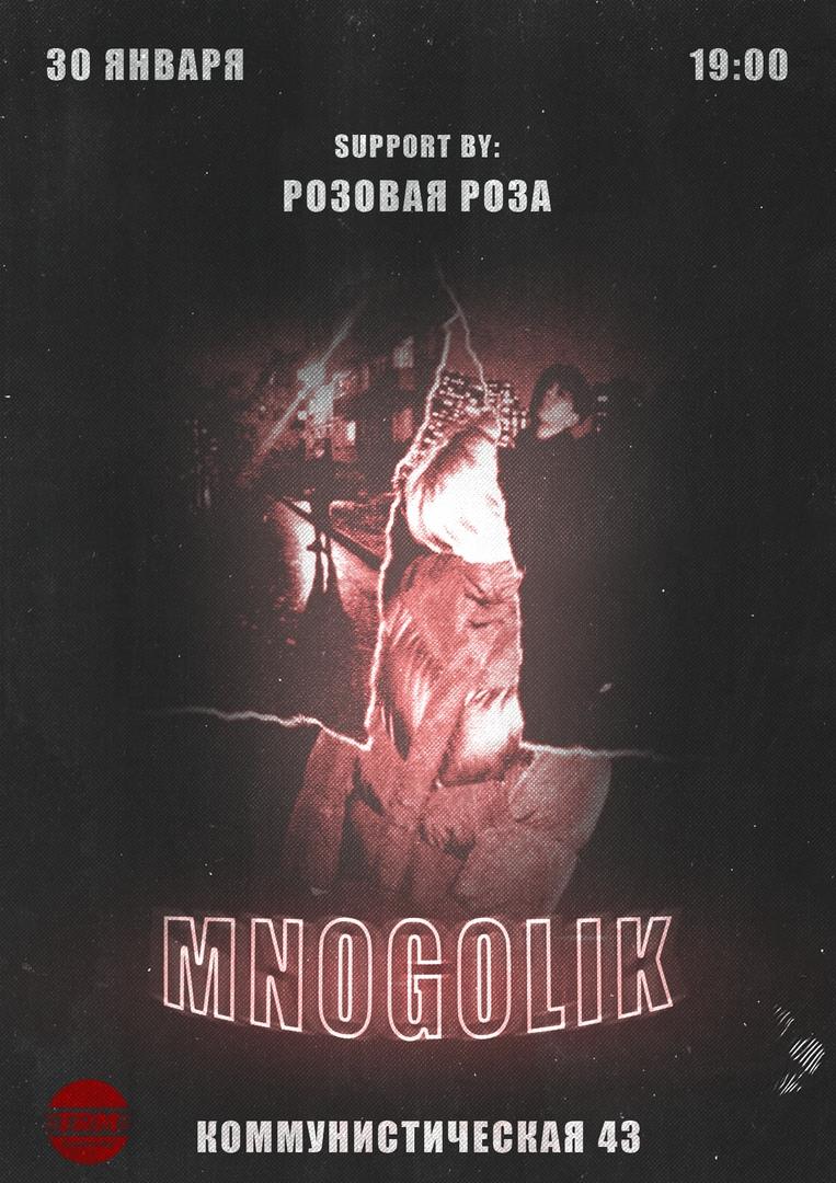 Афиша Новосибирск mnogolik / 30 января / TRM bar / Новосибирск