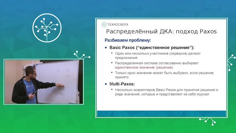 Репликация ДКА, алгоритмы Paxos