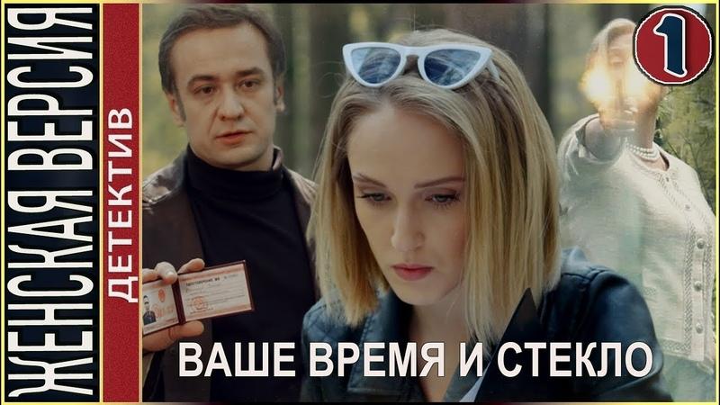 Ваше время и стекло (2019). 1 серия. Детектив, премьера.