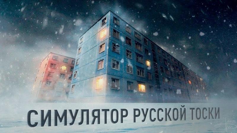 Симулятор русской тоски и безнадёги
