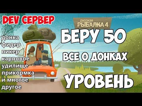 Русская Рыбалка 4 Всё о донках полная прокачка Dev сервер