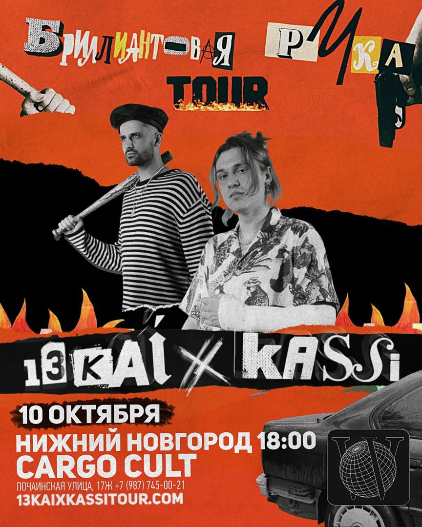 Афиша Нижний Новгород 13Kai & Kassi Нижний Новгород, 10/10