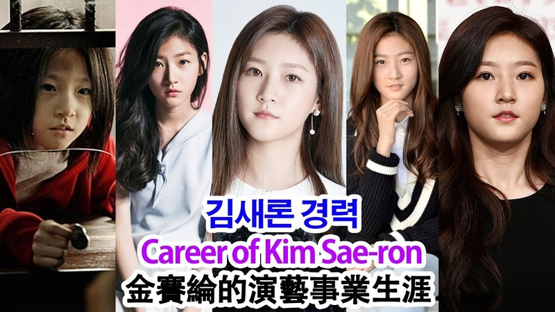 金賽綸的演藝事業生涯 김새론 경력 Career of Kim Sae-ron