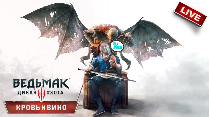 ВАМПИРСКАЯ САГА The Witcher 3 Blood and Wine DLC 16 Live Стрим 35
