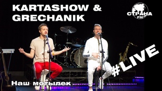 Kartashow  & Grechanik - Наш мотылек (Страна FM LIVE)