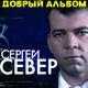 Сергей Север - Я скучаю по тебе