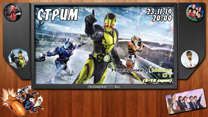 Live SkomoroX.tv - Kamen Rider 01 (9-10 серии)