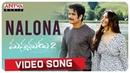 Nalona Video Song | Manmadhudu 2 Songs | Akkineni Nagarjuna, Rakul Preet | Chaitan Bharadwaj