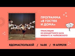 """Программа """"В гостях и дома"""". Из концертного зала им. П.И. Чайковского"""