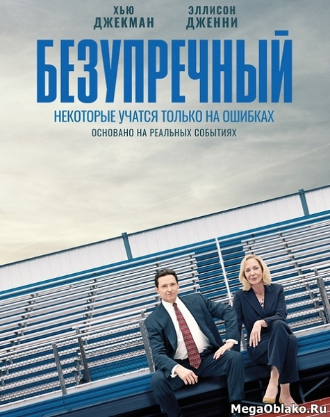 Безупречный / Bad Education (2020/WEB-DL/WEB-DLRip)