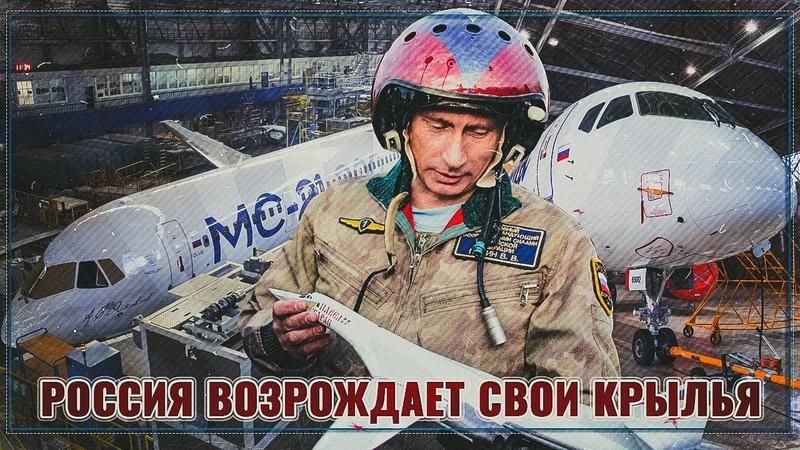 Россия возрождает свои крылья!