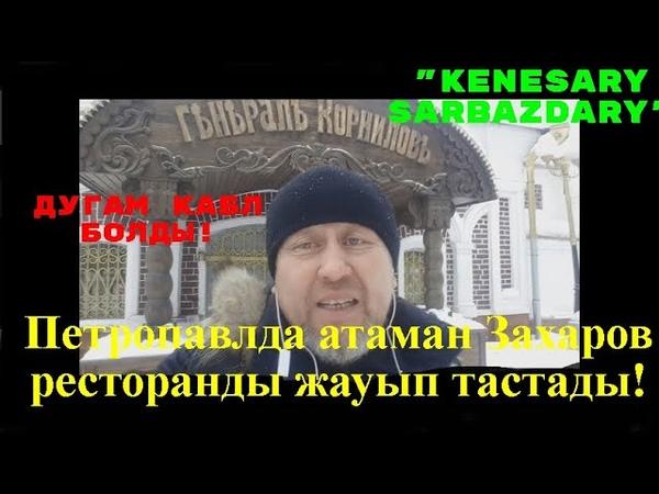 Петропавлда атаман Захаров ресторан бизнесті жауып тастады!