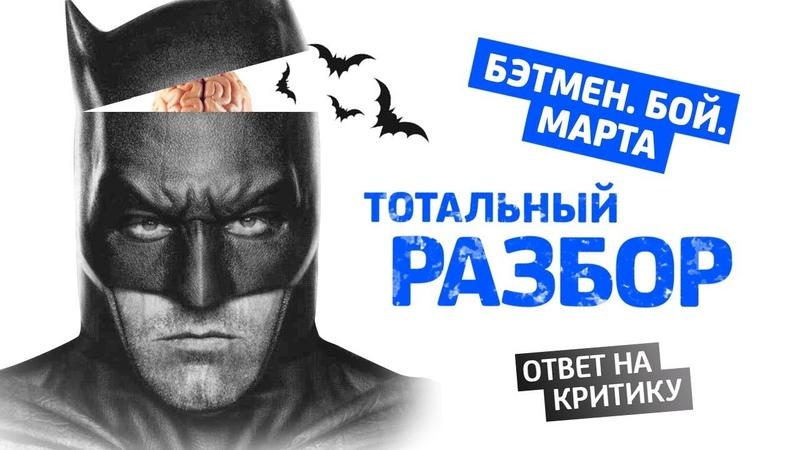 Тотальный разбор: Бэтмен против Супермена. Часть 2. Бэтмен. Бой. Марта.
