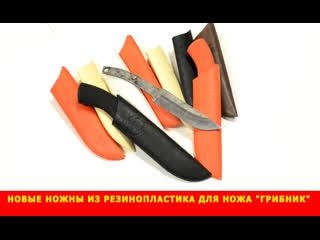 Новые ножны из резинопластика для ножа Грибник запущены в производство