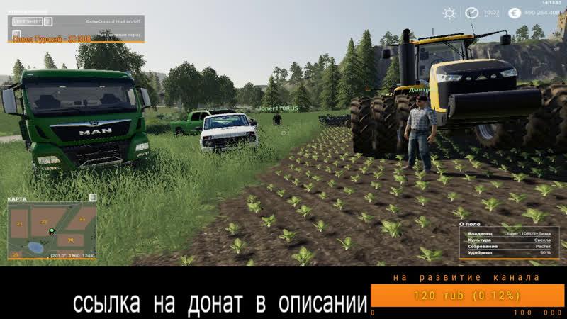 Farming Simulator 19 НА КАРТЕ ИГРАЮ С ДРУЗЬЯМИ